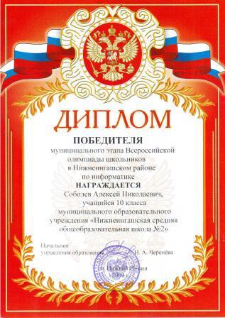 Нижнеингашская СОШ№ Умники и умницы Участник краевой олимпиады по информатике 2010 год